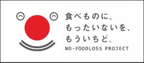 食べ物に、もったいないを、もういちど NO-FOODLOSS PROJECT